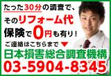 株式会社日本損害総合調査機構