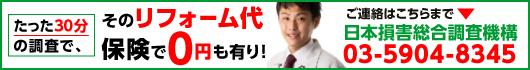 日本損害総合調査機構